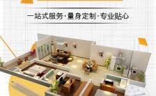 欧式简约高端风格家具家居装修活动宣传H5模板缩略图
