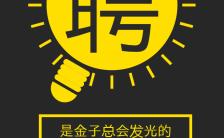 黄黑简约互联网企业商务招聘H5模板缩略图