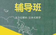 简约童趣辅导班中小学教育机构课外辅导班缩略图