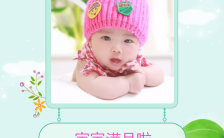 宝宝满月百日周岁宴邀请函卡通可爱清新h5模板缩略图