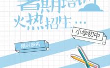 清新自然简约卡通可爱暑假培训火热招生缩略图