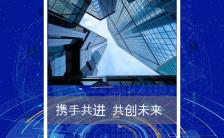 蓝色简约大气商务公司宣传H5模板缩略图