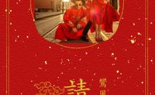 喜庆大红金色中式婚礼邀请函缩略图