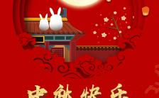 红色唯美动态鎏金喜庆中秋节企业祝福宣传H5模板缩略图