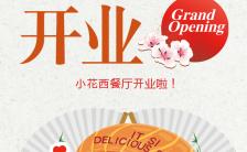 美食餐厅盛大开业店铺推广宣传促销活动H5模板缩略图