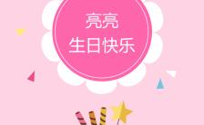 生日派对邀请生日邀请函生日贺卡生日祝福H5通用模板缩略图