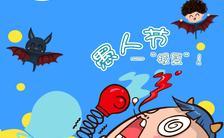 愚人节搞笑整蛊漫画可爱时尚祝福贺卡H5模板缩略图