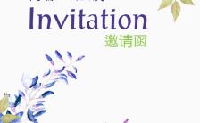 高端大气淡雅风信子公司会议邀请函缩略图