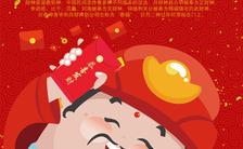 可爱圆润风格财神到贺喜新年节日快乐贺卡H5模板缩略图