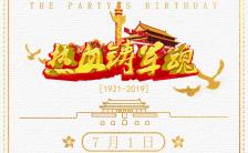 七一建党98周年节日活动宣传推广H5模板缩略图