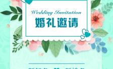浪漫唯美简约韩式清新薄荷绿婚礼邀请函缩略图
