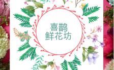 浪漫清新花店促销H5模板缩略图