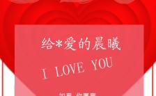 浪漫情人节H5模板缩略图
