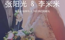 雅致时尚唯美节约清新高端欧式婚礼邀请函缩略图