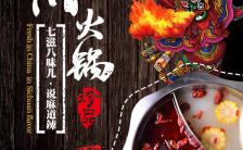 四川风火锅店铺新店开业节日促销H5模板缩略图
