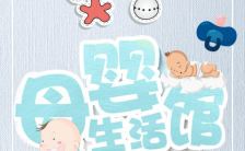 儿童用品宝宝用品婴幼儿用品母婴生活馆H5模板缩略图