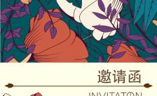 鲜花手绘文艺企业会议邀请函缩略图