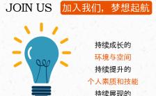 寻找发光的你创意简约扁平化企业招聘公司招聘H5模板缩略图