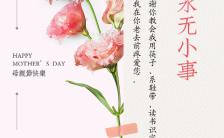 温情母亲节快乐母亲节祝福母亲节送母亲节祝福H5模板缩略图