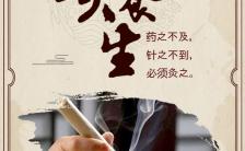中国风艾灸养生会所宣传H5模板缩略图