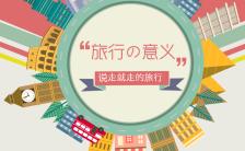 小清新文艺简约摄影旅行旅游日记相册H5模板缩略图