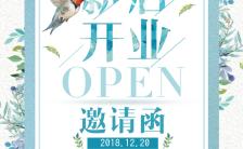 新店开业活动钜惠宣传H5模板缩略图