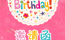 生日邀请函生日聚会Party相册H5通用模板缩略图