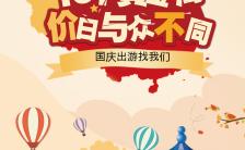 高端中国风出游旅行H5模板缩略图
