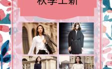 服装店铺秋季上新新品发布宣传模板H5模板缩略图