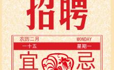 中国风创意年历风格企业招聘H5模板缩略图