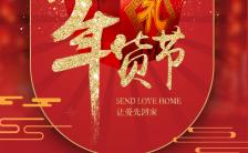 喜庆大气中国红年货促销年货置办新年促销缩略图