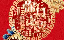 中国风宝宝满月弥月喜宴邀请函H5模板缩略图