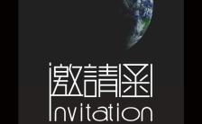 高端大气创意时尚动态蓝色星球会议邀请函缩略图