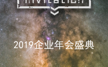 高端大气星空企业年会盛典邀请函H5模板缩略图