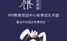 高端大气中秋国庆双节钜惠邀请函缩略图
