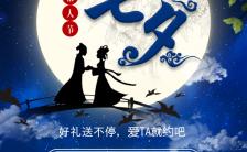 浪漫唯美七夕情人节商务促销宣传H5模板缩略图