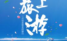 旅行社邮轮旅游介绍宣传H5模板缩略图
