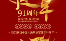 红色鎏金大气八一建军节企业宣传祝福活动邀请模板缩略图