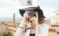 养眼吸睛时尚大气小清新旅游旅行相册缩略图