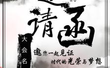 高端商务中国风大气墨水画黑白色商务邀请函缩略图