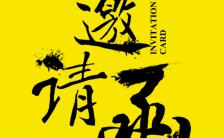 黄黑色调时尚唯美高端大气商务唯美邀请函缩略图
