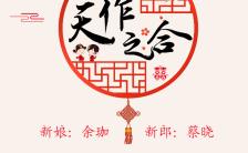 天作之合婚礼邀请函婚宴婚礼请帖婚礼请柬中国风婚礼中式婚礼H5模板缩略图