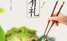 清新自然简约时尚绿色系新店开业宣传缩略图