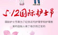 护士节粉色有爱关爱时尚大气简约模板 缩略图
