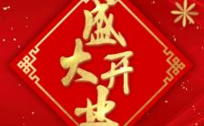 盛大开业店庆活动邀请函通用H5模板缩略图