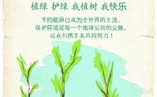 植树节企业宣传H5模板缩略图