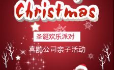 圣诞欢乐派对亲子活动邀请函缩略图
