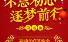 年会邀请新年快乐高端大气喜庆中国风年会邀请函缩略图