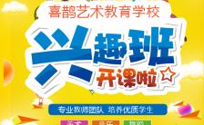 兴趣班学校教育机构暑假招生宣传通用H5模板缩略图