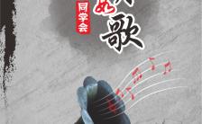 岁月如歌同学会毕业季水墨中国风同学会邀请函缩略图
